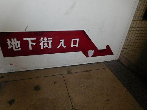 姫路・リヨン6