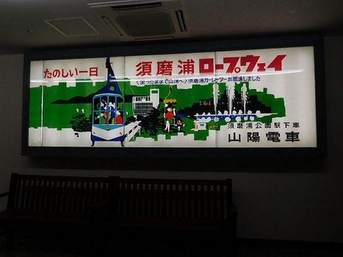 手柄山交流ステーション・モノレール展示室12