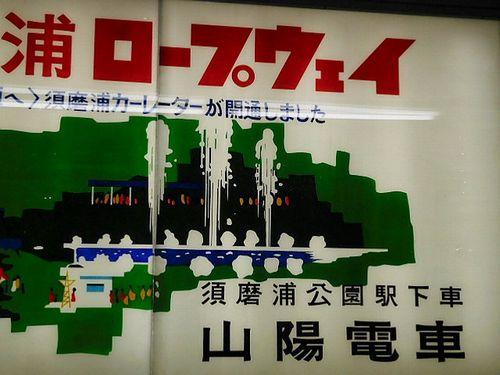手柄山交流ステーション・モノレール展示室14