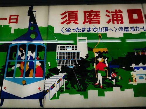 手柄山交流ステーション・モノレール展示室13