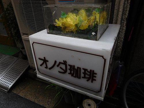 蛎殻町・オノダ珈琲