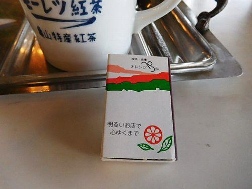 井戸川・モーレツ紅茶オレンジペコー14