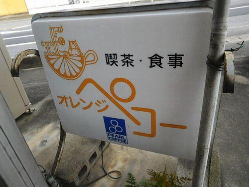 井戸川・モーレツ紅茶オレンジペコー6