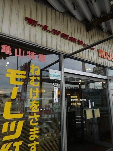 井戸川・モーレツ紅茶オレンジペコー5