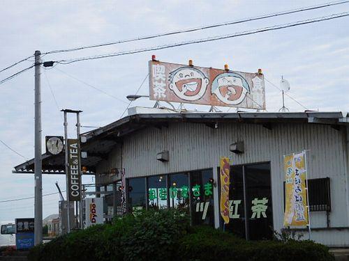 井戸川・モーレツ紅茶オレンジペコー1