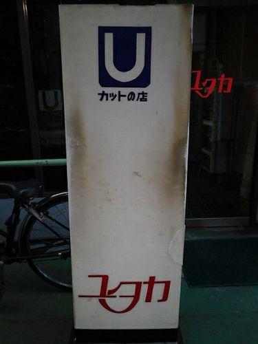 宇治山田・明倫商店街11