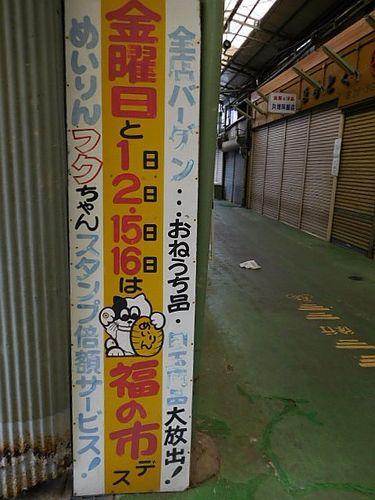 宇治山田・明倫商店街8