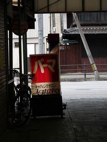 宇治山田・明倫商店街12