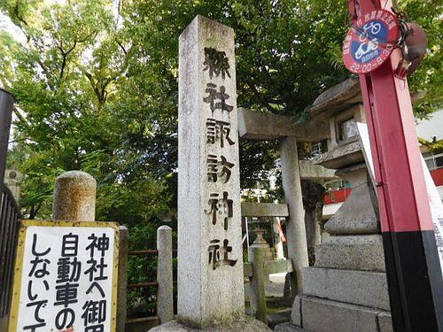 四日市・諏訪神社
