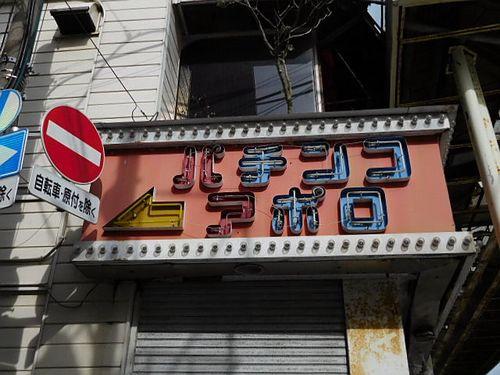 木更津西口散策4