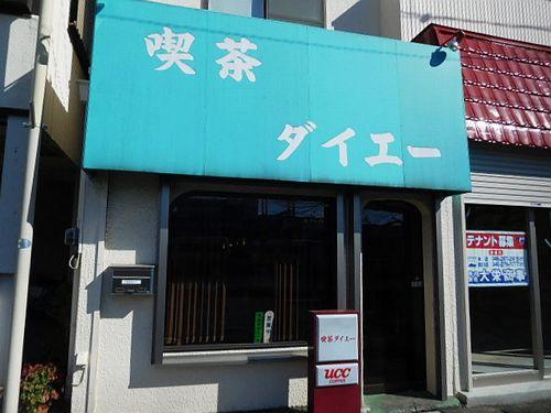 桜ヶ丘・ダイエー15