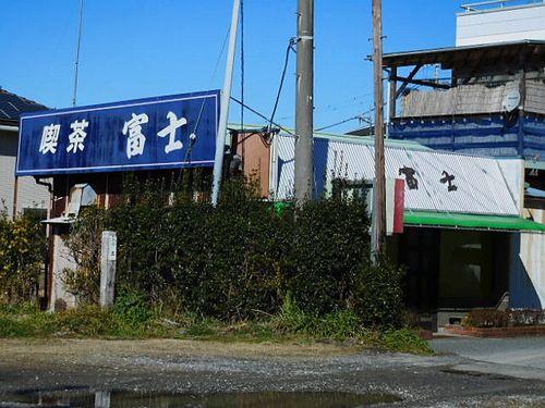 上総湊・純喫茶富士1