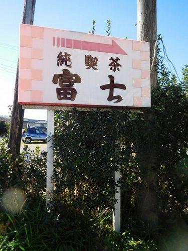上総湊・純喫茶富士4