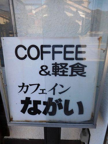 安房勝山・ながい3