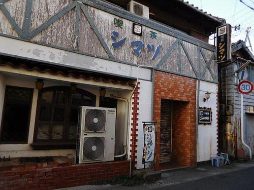 箕島・シマヅ1