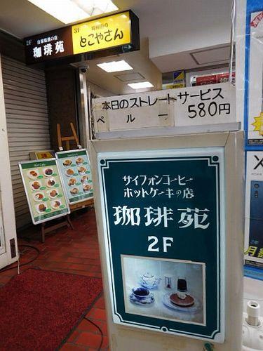 川崎・珈琲苑1