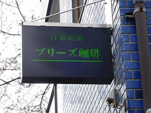 川崎・ブリーズ珈琲1