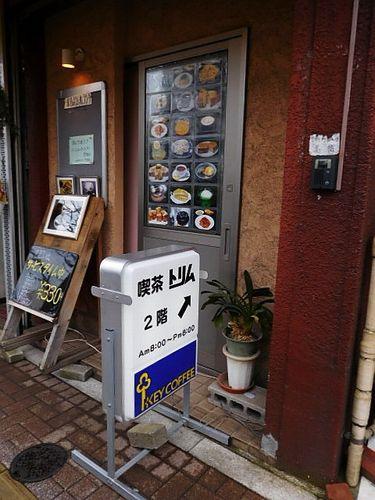 川崎・トリム