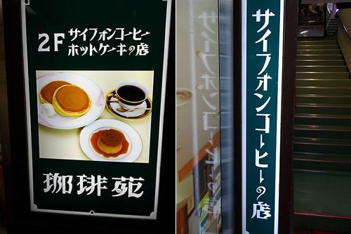 川崎・珈琲苑2