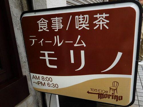 川崎・モリノ5
