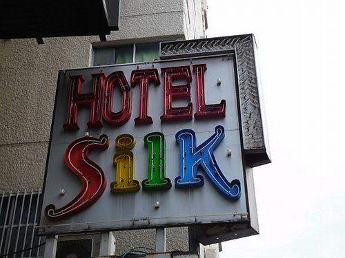 川崎・ホテルシルク
