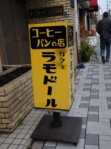 川崎・ラモドール