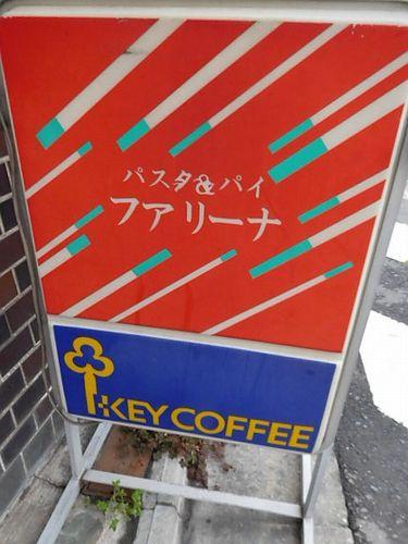 川崎・ファリーナ2