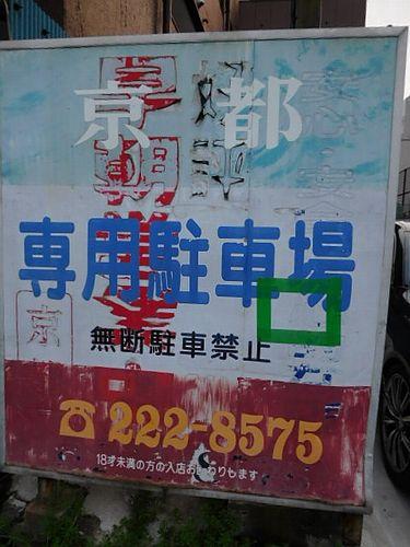 川崎・京都駐車場