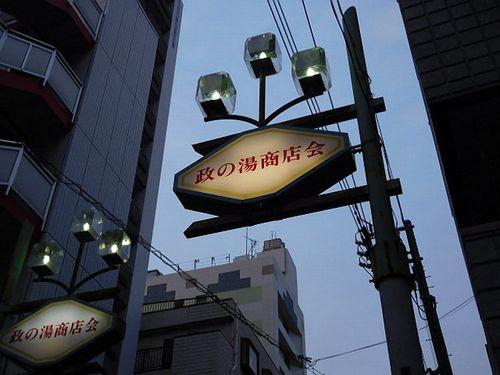 川崎・政の湯商店会
