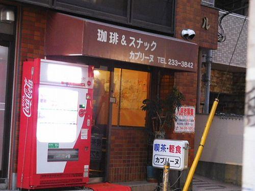 川崎・カプリーヌ