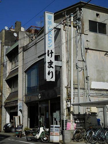 和歌山・純喫茶けまり2