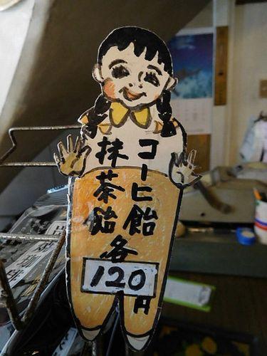 和歌山・純喫茶けまり10