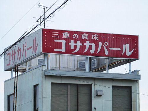 焼津・真珠苑2