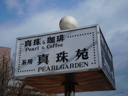 焼津・真珠苑4