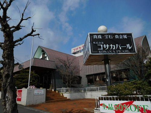 焼津・真珠苑3