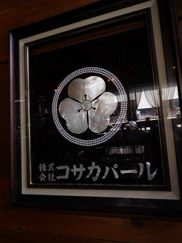 焼津・真珠苑15