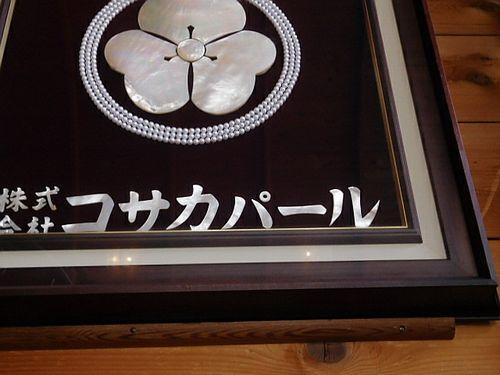 焼津・真珠苑16