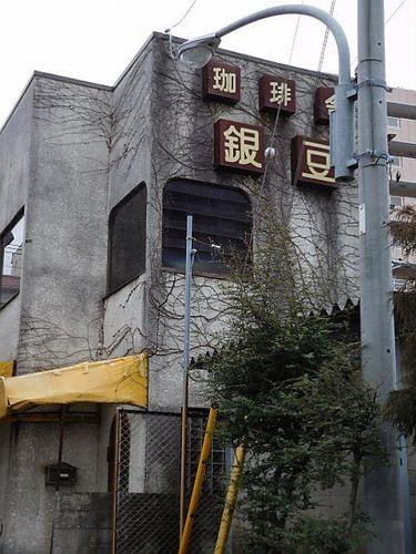 船橋・銀豆3