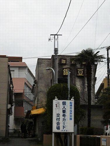 船橋・銀豆2