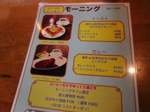 宇都宮・ブラジルコーヒー商会6