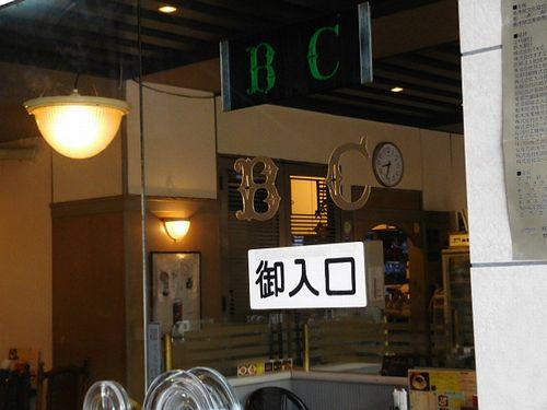宇都宮・ブラジルコーヒー商会3