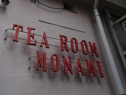 郡山・純喫茶モナミ4