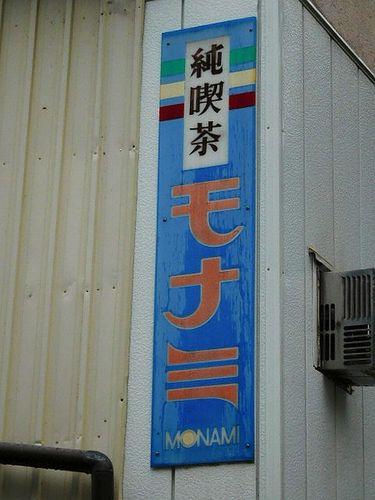 郡山・純喫茶モナミ3