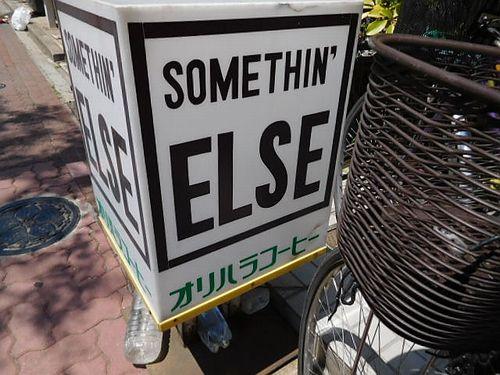 新中野・SOMETHIN ELSE(サムシン・エルス)2