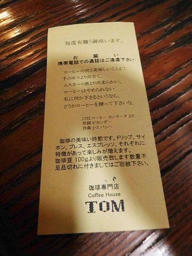 代々木・トム8