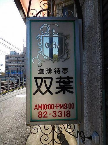 京成大和田・双葉3