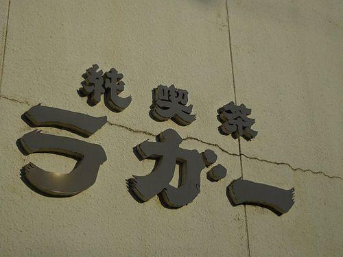 和歌山・純喫茶ラガー2