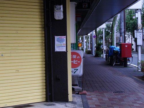 内田橋商店街・COFFEE 7(セブン)2