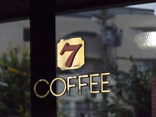 内田橋商店街・COFFEE 7(セブン)5