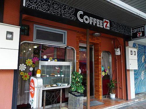 内田橋商店街・COFFEE 7(セブン)1